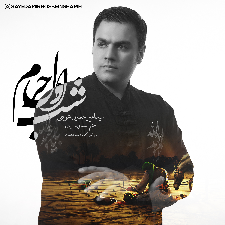 اهنگ مخصوص ماشین برای ماه محرم سید امیرحسین شریفی حسینی