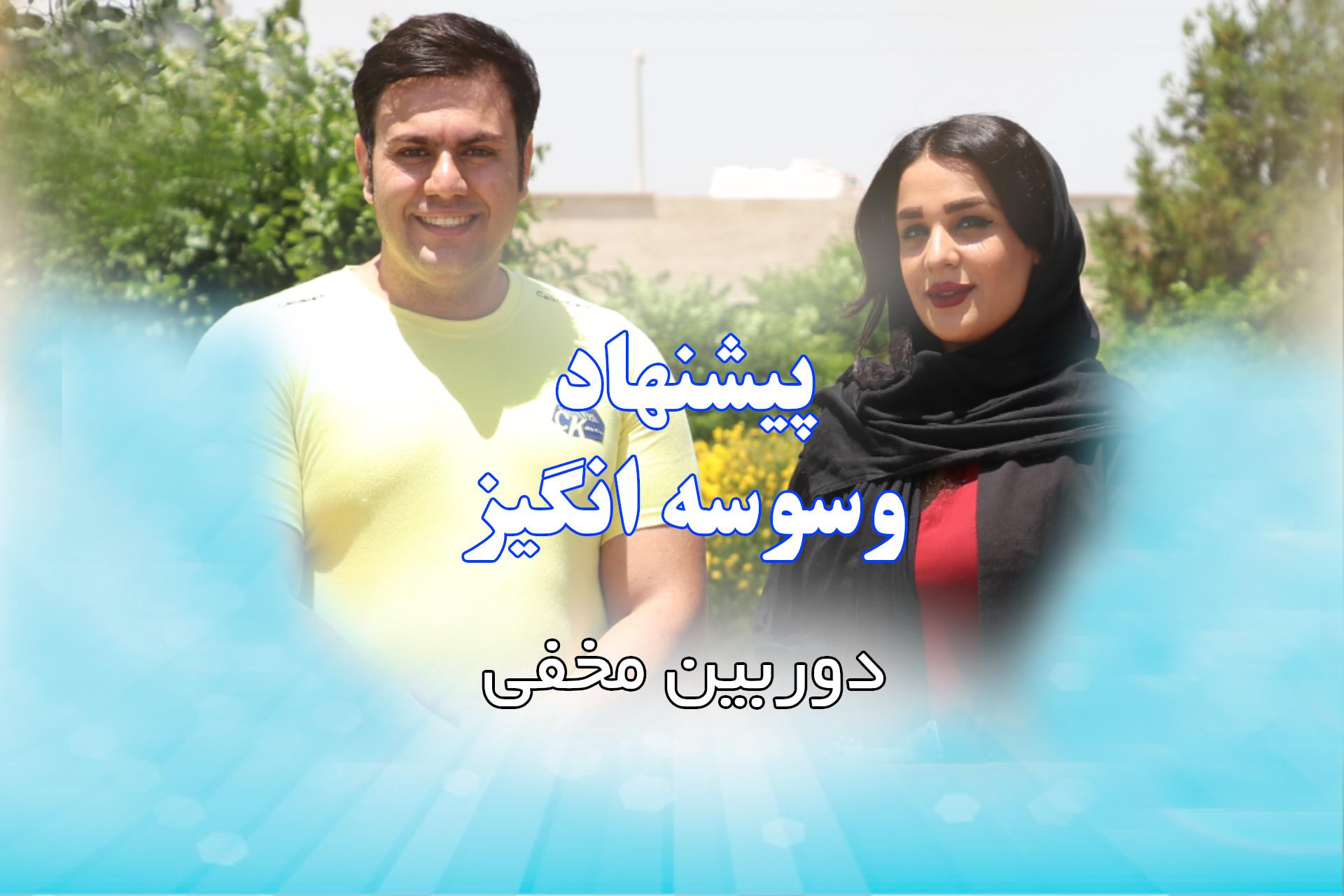 دوربین مخفی پیشنهاد وسوسه انگیز سید امیرحسین شریفی حسینی