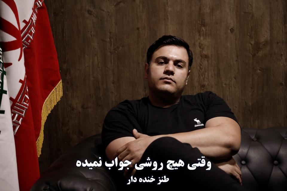 سید امیرحسین شریفی حسینی شاخ اینستاگرام