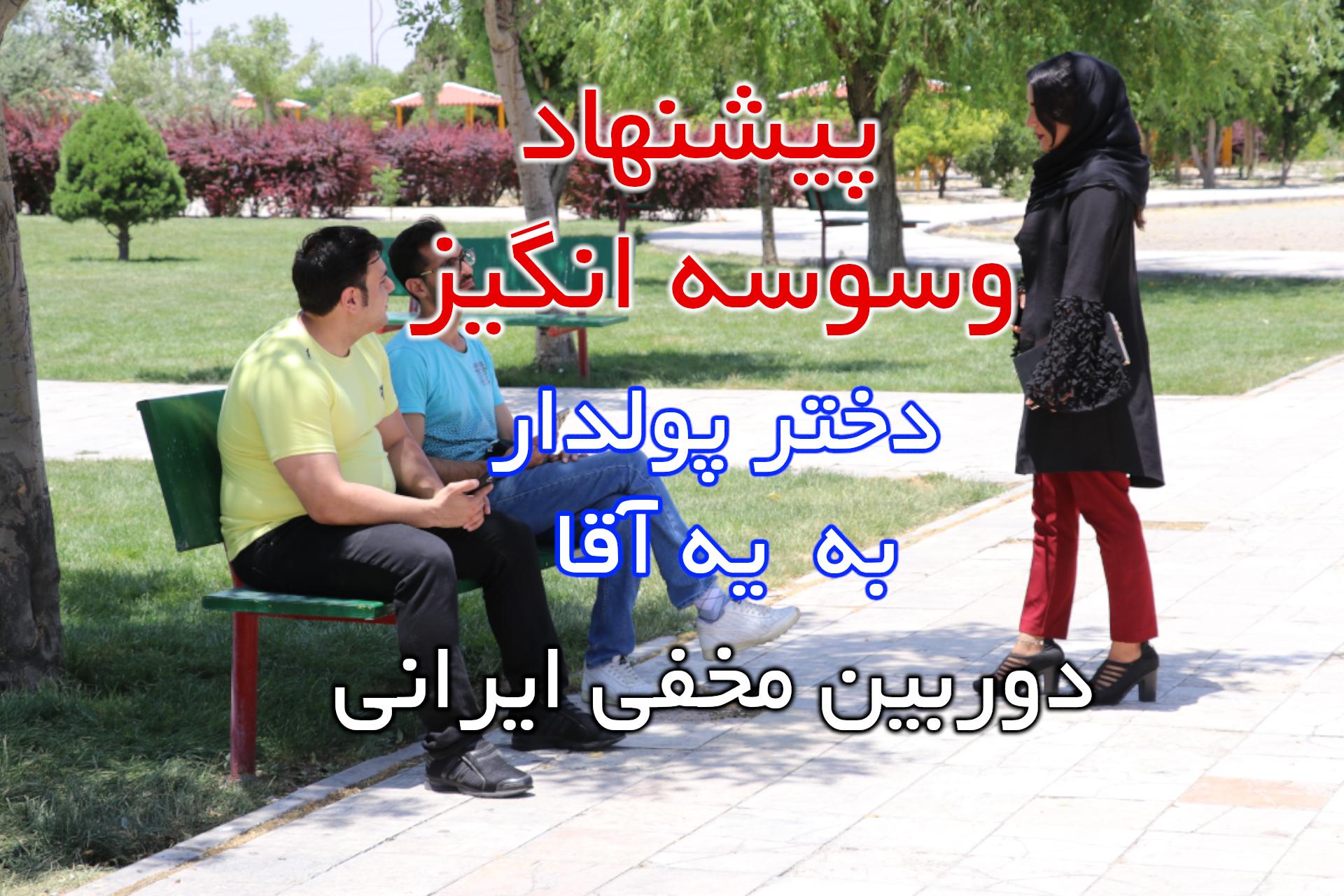 پیشنهاد ازدواج سید امیرحسین شریفی حسینی
