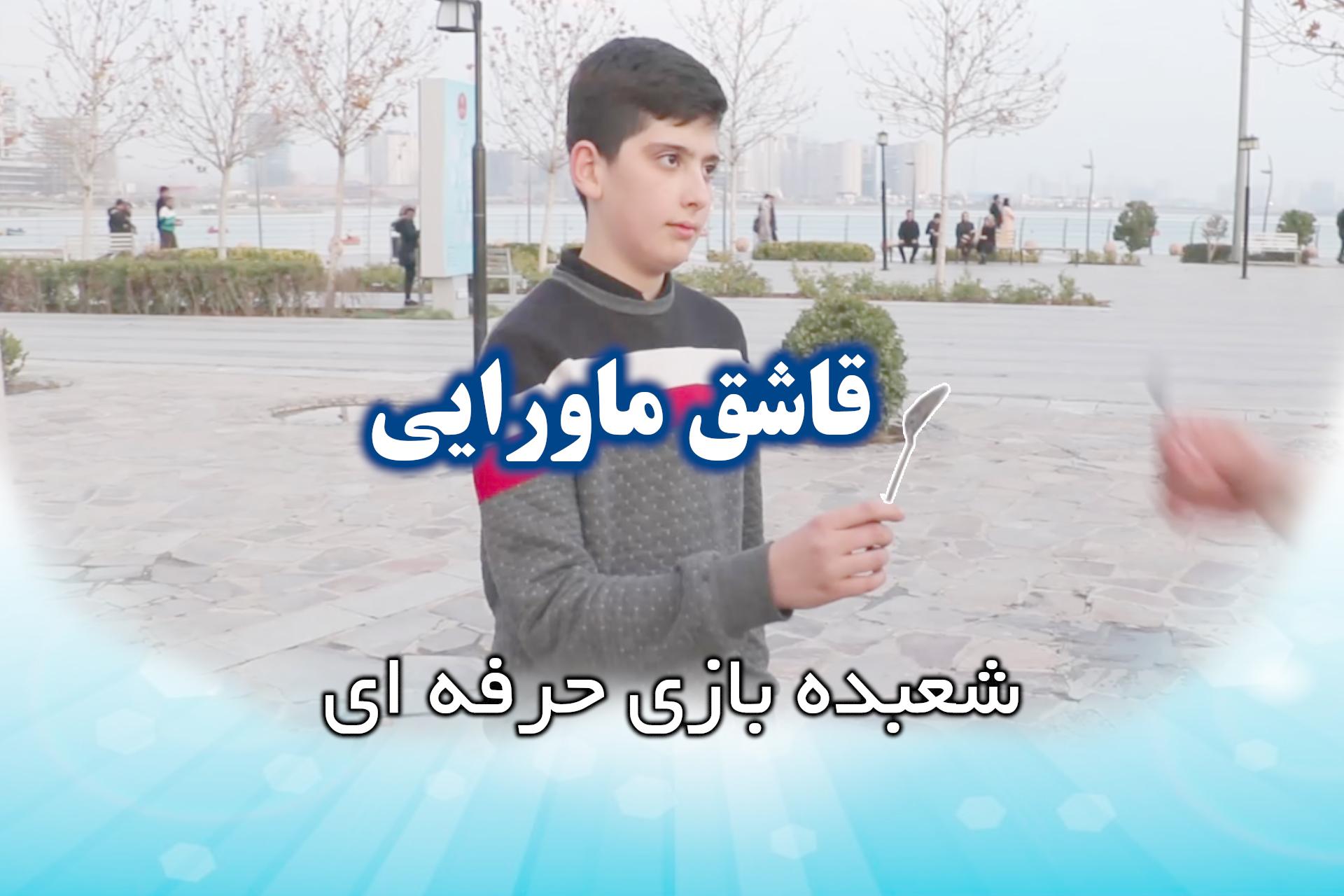 سید امیرحسین شریفی حسینی شعبده بازی قاشق