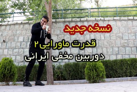 دوربین مخفی ماورایی قوطی نوشابه معلق کاری از سید امیرحسین شریفی
