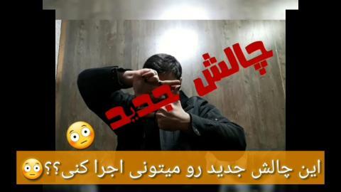 چالش پابجی سید امیرحسین شریفی حسینی