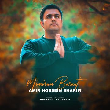دانلود فوق العاده زیبای آهنگ میمیرم برات سیدامیرحسین شریفی حسینی عاشقانه
